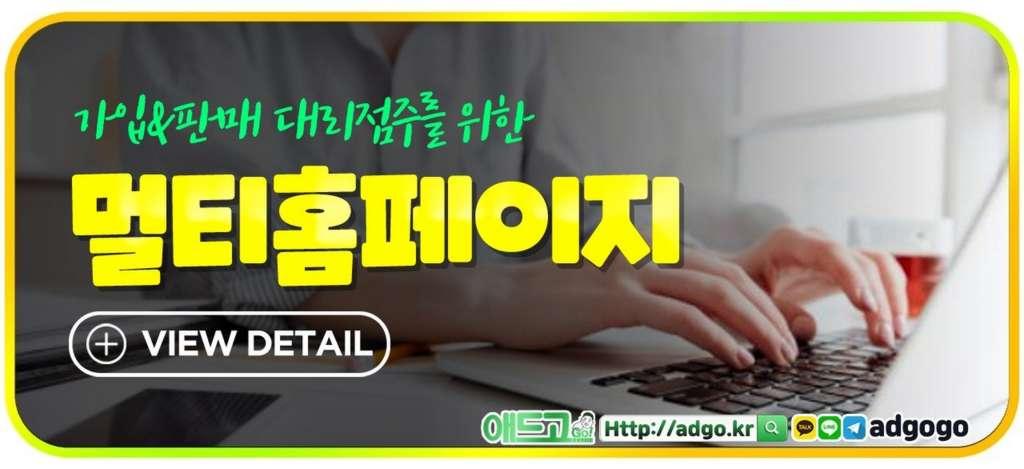 친환경생활용품광고대행사트래픽