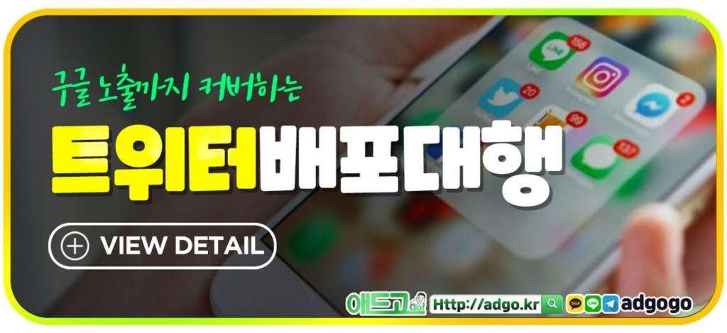 친환경생활용품광고대행사트위터배포대행