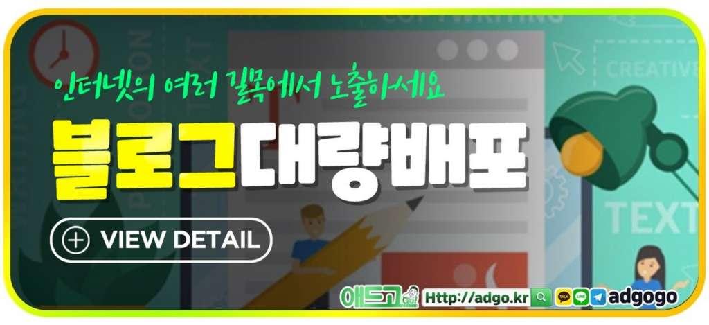 친환경생활용품광고대행사블로그배포